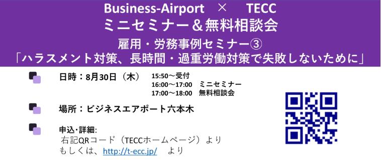 【セミナー開催】「雇用・労務事例ミニセミナー&無料相談会」8月30日@ビジネスエアポート
