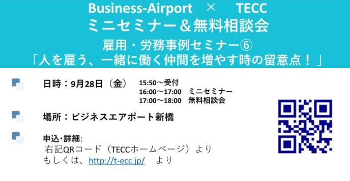 【セミナー開催】「雇用・労務事例ミニセミナー&無料相談会」 9月28日@ビジネスエアポート