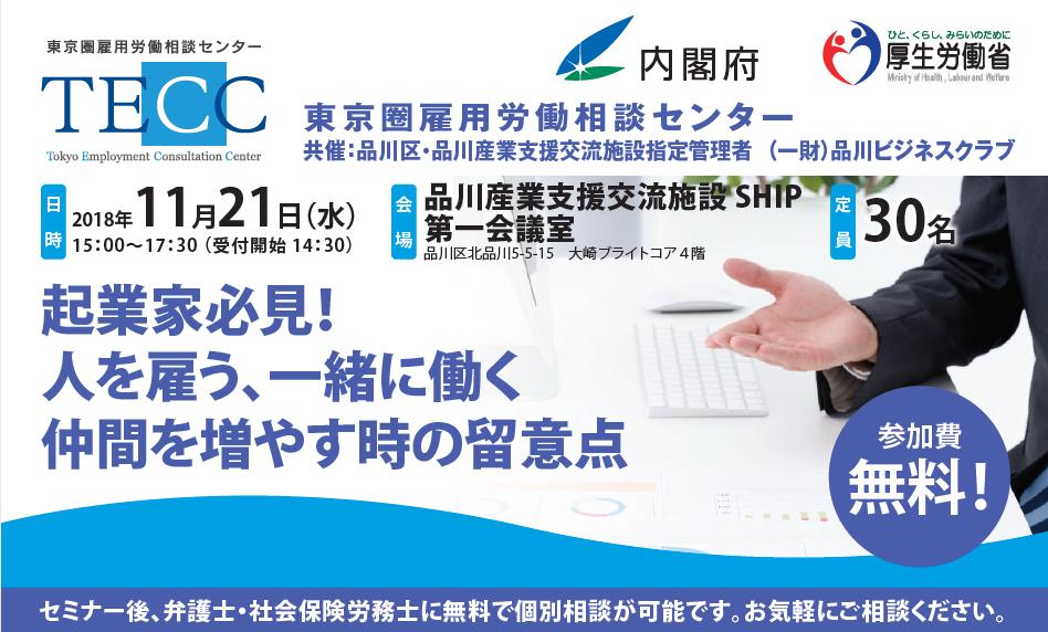 セミナー開催 ~労務管理と人事戦略~