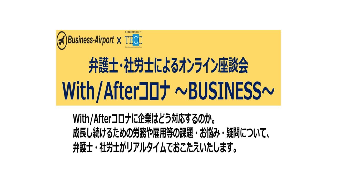 【セミナー開催!】「弁護士・社労士によるオンライン座談会~With/Afterコロナ~」 6月29日(WEB)※ビジネスエアポート会員様限定