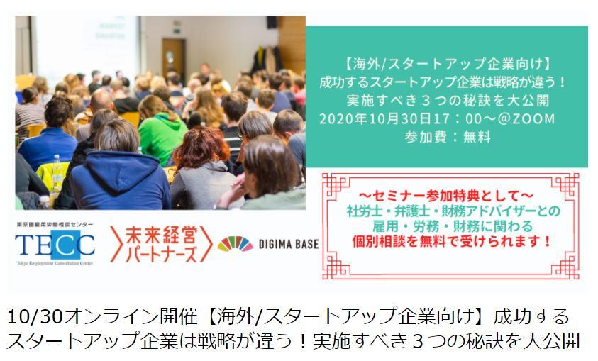 【10/30(金)オンラインセミナー】成功するスタートアップ企業は戦略が違う!実施すべき3つの秘訣を大公開