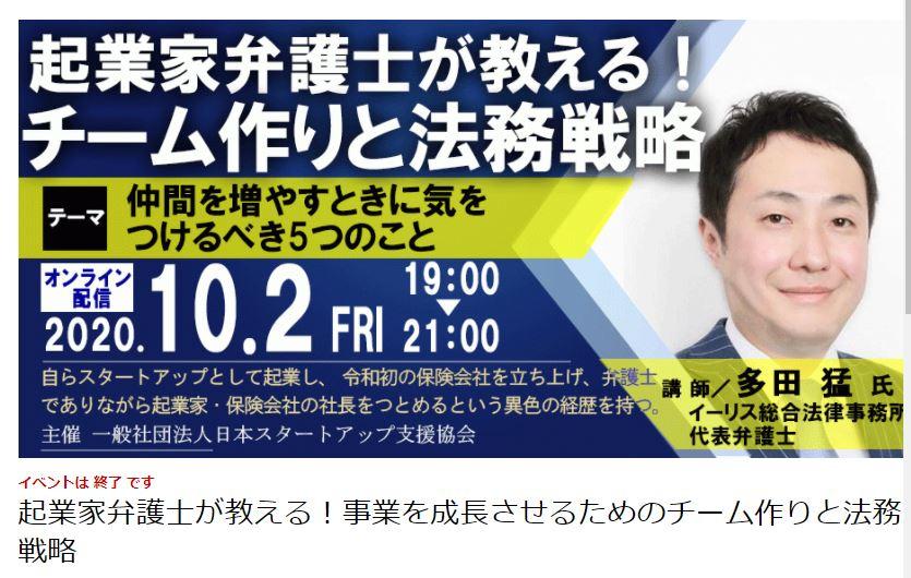 多田弁護士が、一般社団法人日本スタートアップ支援協会主催のセミナー『起業家弁護士が教える!チーム作りと法務戦略』で講師を務めました。