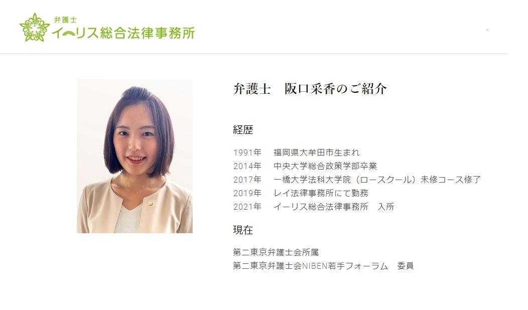 【5/1】阪口 采香 弁護士 入所のお知らせ